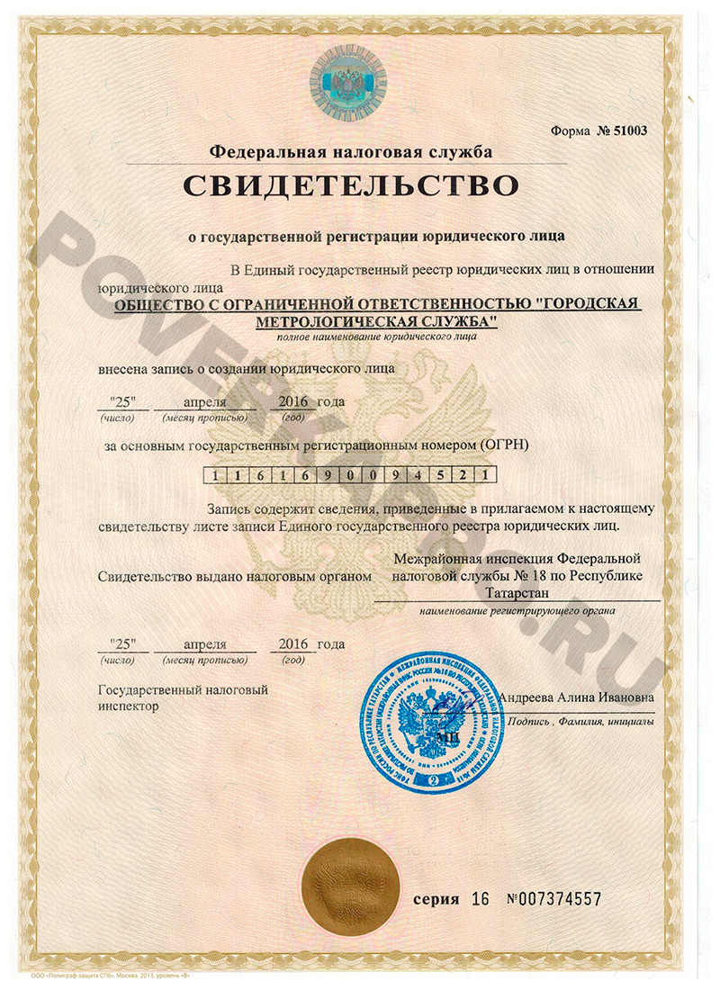 Регистрация газового счетчика в саранске